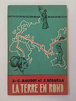 """Жан-Клод Бодо, Жак Сегела """"Вокруг света"""". На французском языке. 1965 год"""