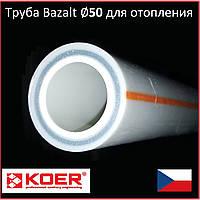 Труба Koer Bazalt ∅50 мм Fiber для отопления (Чехия)