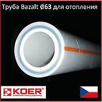 Труба Koer Bazalt ∅63 мм Fiber для отопления (Чехия)