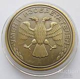 Монета Сергій На Щастя й Удачу, фото 2
