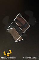 Ценникодержатель L-образный настольный 40х50 (ПЕТ)
