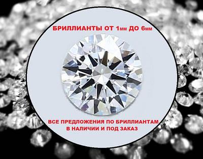 Бриллианты натуральные природные в наличии хар-ик 2/3-4/5