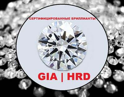 Бриллианты GIA и HRD
