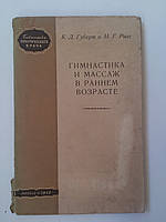 """К.Дуберт """"Гимнастика и массаж в раннем возрасте"""". Серия: Библиотека практического врача. 1958 год"""