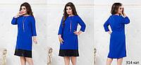 Женское платье больших размеров 314 кап