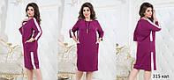 Женское платье больших размеров 315 кап