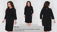 Женское платье больших размеров 319 кап