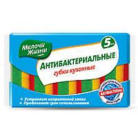 """Губки кухонные антибактериальные 5шт + 2 шт ТМ """"Мелочи жизни"""" арт.1103"""
