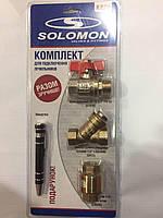 Комлект для подключение счетчиков Solomon Италия