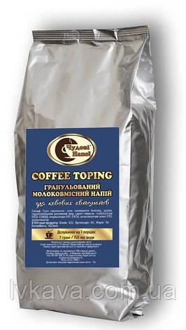 Молоко гранулированное Топинг для кофейных автоматов, 500 гр, фото 2