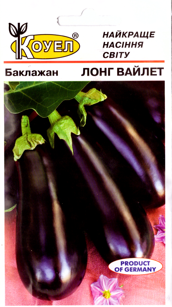 Семена баклажана Лонг Вайалетт 0,5г Коуел
