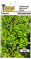 Семена базилика лимонного 1г Коуел