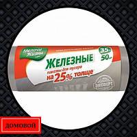 Пакеты для мусора Мелочи Жизни 35 л 50 шт (50703451)