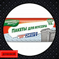 Пакеты для мусора Мелочи Жизни 120 л 15 шт (50703122)