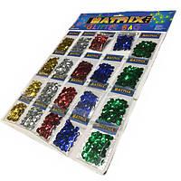 Пайетки КРУГЛЫЕ 5 цветов MATRIX (20 пакетиков) для декора и рукоделия