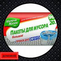 Пакеты для мусора Мелочи Жизни 90 л 20 шт (50707058)