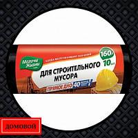 Пакеты для строительного мусора Мелочи Жизни 160 л 10 шт (50703391)