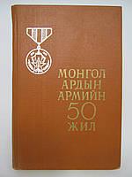 Монгол ардын армийн 50 жил. / 50 лет Монгольской народной армии (б/у).