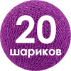 20 шариков