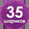 35 шариков