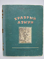 Нагишкин Д. Храбрый Азмун. Амурские сказки (б/у).