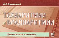 Струтынский А.В. Тахиаритмии и брадиаритмии. Диагностика и лечение
