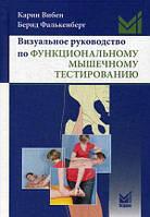 Вибен К., Фалькенберг Визуальное руководство по функциональному мышечному тестированию