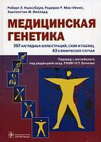 Ньюссбаум Р.Л., Мак-Иннес Р.Р., Виллард Х.Ф. Медицинская генетика. Учебное пособие