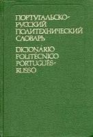 Матвеев, В. С. ; Асриянц, К. Г.  Португальско-русский политехнический словарь