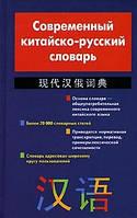 Кондрашевский, А. Ф.  Современный китайско-русский словарь