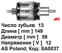 Ротор (якорь) стартера Peugeot Boxer 2.2 HDi (06-) Пежо Боксер. 13 зубьев. SA0049 - AS Poland.