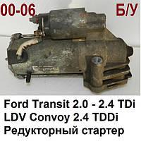 Стартер для Ford Transit 2.4 TD-TDi (02-06) Форд Транзит б/у оригинал