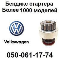 Бендикс стартера Volkswagen (VW) Corrado, новые бендиксы, привод для Фольксваген Коррадо.