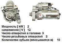 Стартер на Opel Vivaro 2.5 CDTi. Опель Виваро. Аналог Valeo D7R53. Код  S3024 - AS Poland.