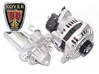 Стартер, генератор на Rover (Ровер). AS Poland - европейское качество новых запчастей.