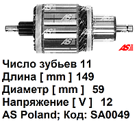 Ротор (якорь) стартера Ford Transit 2.2 TDCi (06-12) Форд Транзит. 11 зубьев. SA0049 - AS Poland.