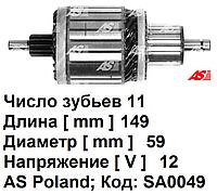 Ротор (якорь) стартера Peugeot Boxer 2.2 HDi (06-) Пежо Боксер. 11 зубьев. SA0049 - AS Poland.