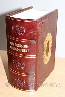 Книга Житие преподобного Сергия Радонежского в коже