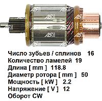 Ротор (якорь) стартера для Renault Master 2.3 DCi. Рено Мастер. Опель Виваро. Код SA3017 - AS.