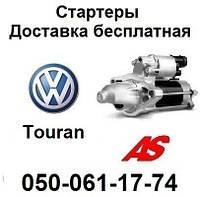 Стартер на Volkswagen (VW) Touran , новые стартеры для Фольксваген Туран