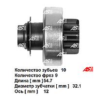 Бендикс стартера Nissan Interstar 2.5 DCi. Ниссан Интерстар. Новый. SD3027 - AS Poland.