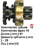 Бендикс стартера Mercedes-Benz Sprinter 2.9 D. Мерседес-Бенц Спринтер. Аналог на Бош.
