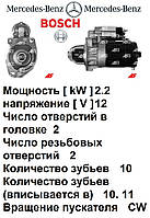 Стартер на Mercedes-Benz Sprinter 2.9 D. Мерседес Спринтер. Аналог Bosch 0001218162