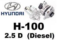 Hyundai H-100 2.5 D Diesel - стартер, генератор  и их запчасти на Хундай (Хёндэ).