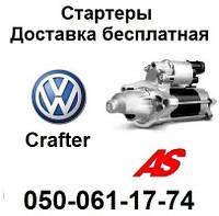 Стартер на Volkswagen (VW) Crafter, новые стартеры для Фольксваген Крафтер.