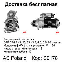 Стартер на DAF CF 65 (180/220/250) 5.9 D, новый S0178 AS PL, аналог 0001231017 BOSCH