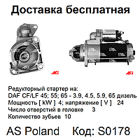 Стартер на DAF LF 45 (150/170) 3.9 D, новый S0178 AS PL, аналог 0001231017 BOSCH