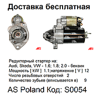 Стартер на Volkswagen (VW) Passat 1.6 бензин, Фольксваген Пассат редукторный аналог S0054 AS-PL
