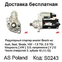 Стартер VW EOS 2.0 TDi (Фольксваген ЕОС 2,0 ТДИ) Volkswagen новый редукторный аналог Bosch 0001123014, CS1323