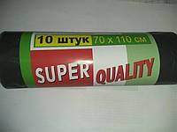 """Мусорный пакет """"SUPER QUALITY"""" 120л 10шт"""